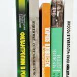Книжный клуб Судьба некоммерческой литературы и новые издательские проекты сектора