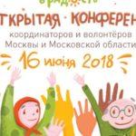 Трансляция конференции координаторов и волонтеров фонда «Старость в радость»
