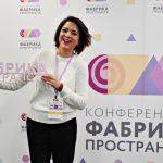 Открыта регистрация на Всероссийскую конференцию «Фабрика пространств»