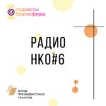 Программа от 6 марта 2019