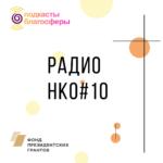 Радио НКО. Программа от 30 марта 2019