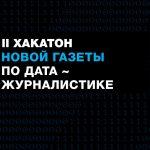 II хакатон «Новой газеты» по дата-журналистике