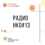 Программа от 17 апреля 2019