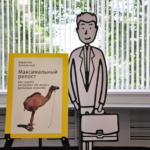 В центре представили книгу Максимальный репост