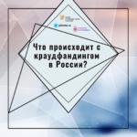 Разговор в точку. Что происходит с краудфандингом в России?
