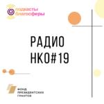 Программа от 13 июня 2019