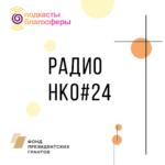 Программа от 19 августа 2019