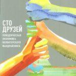 Книжный клуб «100 друзей: личные связи как главный инструмент благотворительности»
