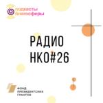 Программа от 19 сентября 2019