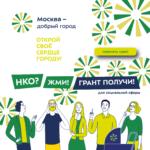 Стартовал прием заявок на конкурс «Москва – добрый город»