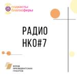 Программа от 13 марта 2019