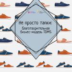 Не просто тапки: благотворительная бизнес-модель TOMS