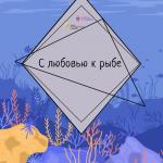 Необычное решение проблемы отлова рыб