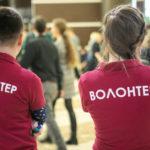 Дискуссия «Эпизодические волонтеры: кто это и правда ли, что их не удержать?»