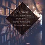 Книжная полка. 100 друзей