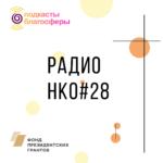 Программа от 7 октября 2019