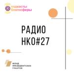 Программа от 27 сентября 2019