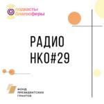 Программа от 15 октября 2019