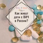 Разговор в точку. Как живут дети с ВИЧ в России?