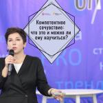 Компетентное сочувствие: мастер-класс Катерины Гордеевой