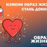 Семейный день донора фонда «Образ жизни»