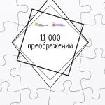 Одиннадцать тысяч преображений