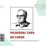 «Разноцветная история»: вечер памяти Владимира Железникова