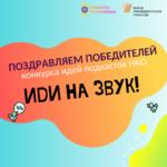 Объявляем победителей конкурса идей подкастов «Иди на звук»!