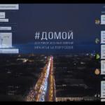 Киноклуб: премьера фильма «Домой» и дискуссия «Эпицентр благотворительности»