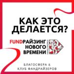 Новый подкаст с конференции о фандрайзинге: работа с корпоративными донорами