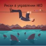 Как работать с рисками в НКО?