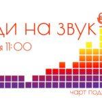 Презентация чарта подкастов НКО Иди на звук