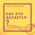 Юридические аспекты онлайн-коммуникаций НКО