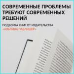 Книжная подборка от Альпины Паблишер