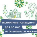 Москва окажет имущественную поддержку социально ориентированным НКО