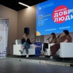 Личные истории директоров фондов на Фестивале «Добрые люди»