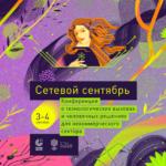 Онлайн-конференция «Сетевой сентябрь»