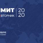 Первый российский саммит #ЩедрыйВторник 2020