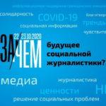 Конференция «ЗаЧем будущее социальной журналистики?»