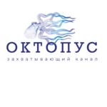 Пилотный выпуск «Октопуса»