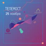 Трансляция телемоста Москва – Архангельск  «Практики местной филантропии. Взаимопомощь»