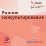 Паблик-ток Фонда борьбы с лейкемией