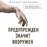 Онлайн презентация книги «Предупрежден значит вооружен»