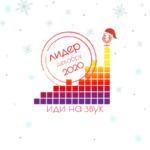 Декабрьский чарт подкастов НКО «Иди на звук»