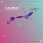 Трансляция телемоста Москва ‒ Пенза