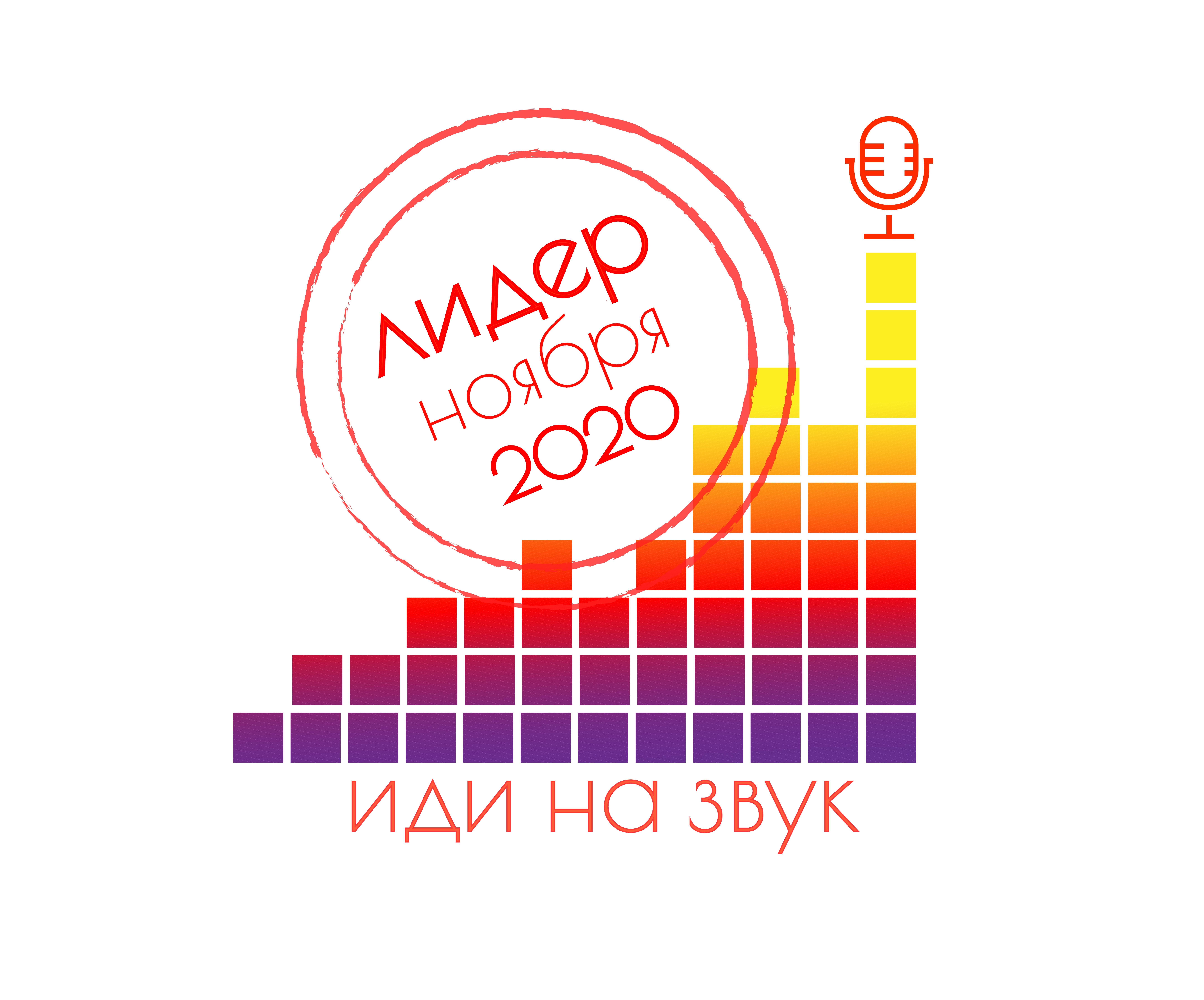 Ноябрьский чарт подкастов НКО «Иди на звук»