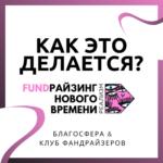 Продвижение фандрайзингового сайта