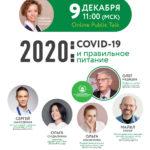 Паблик ток «2020: Ковид и питание»