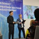 НКО из Москвы и Пензы провели телемост о местном фандрайзинге