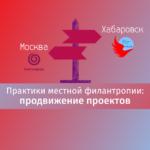 Трансляция телемоста Москва – Хабаровск «Практики местной филантропии. Продвижение проектов»
